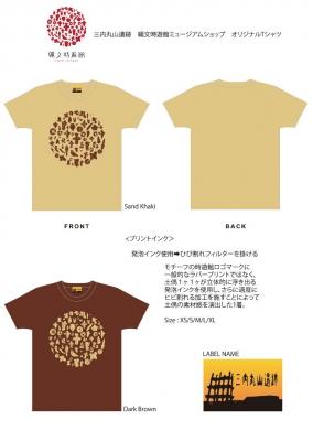 三内丸山Tシャツ
