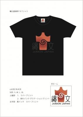 縄文遺跡群Tシャツ2
