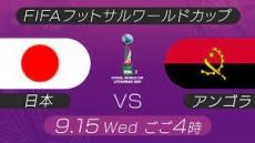 日本対アンゴラ