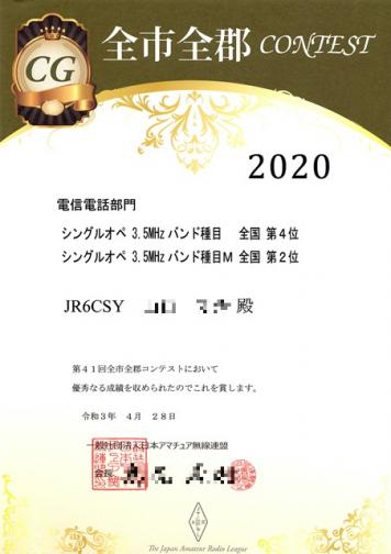 2020年 全市全郡コンテスト