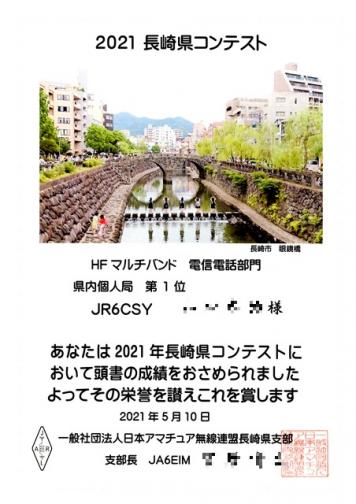 2021年 長崎県コンテスト