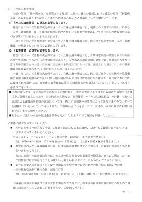 Genky2021-06-20_234947.jpg