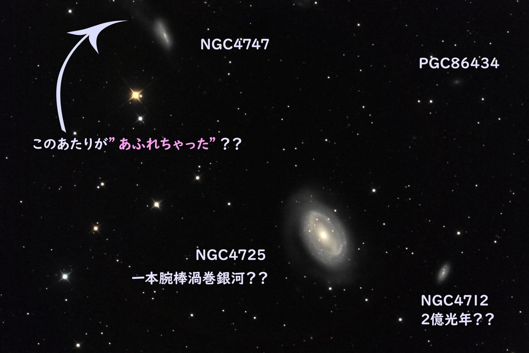 20210707_NGC4725付近_文字
