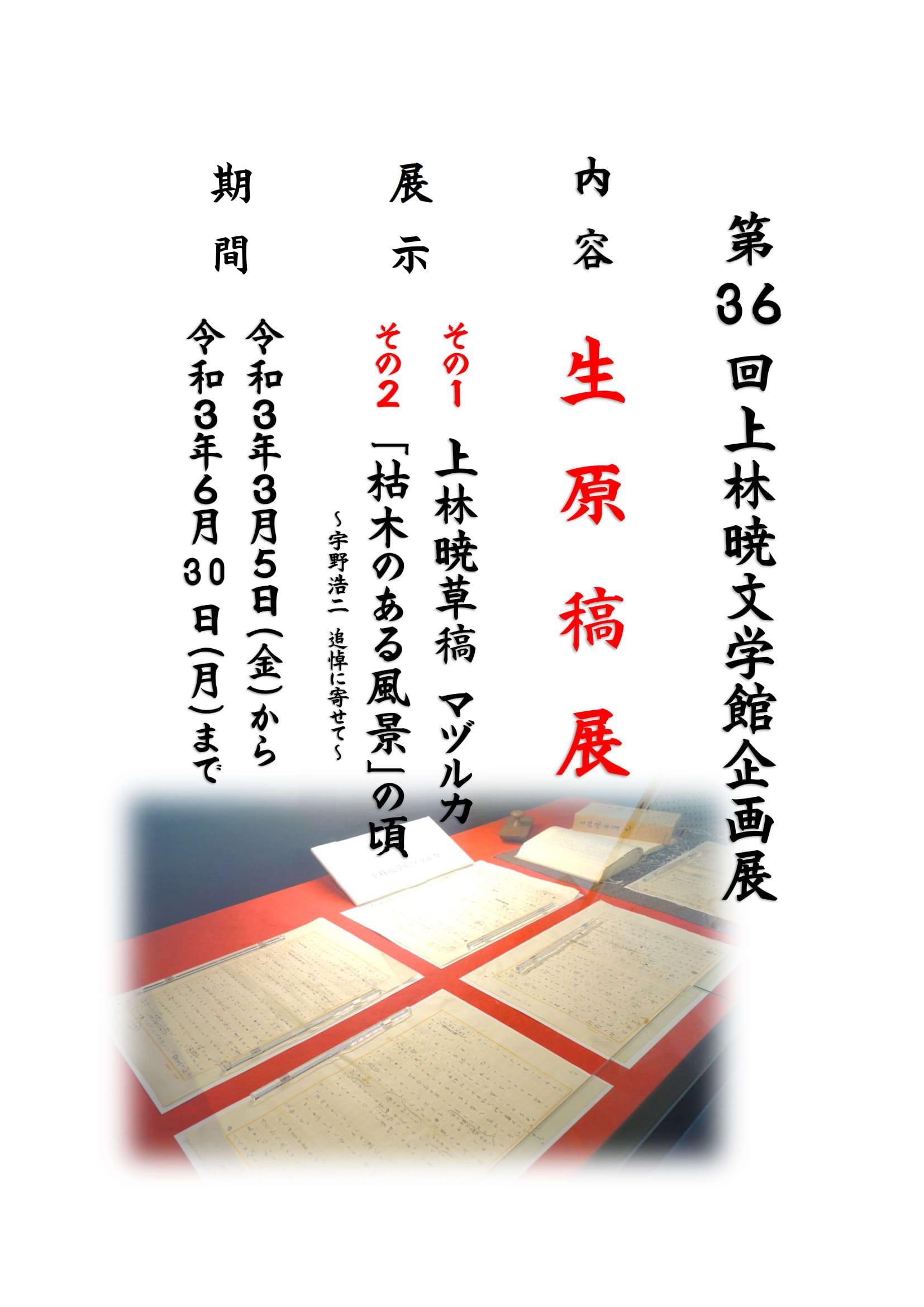 第36回企画展会期延長ポスター