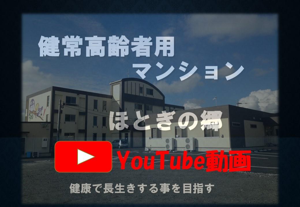 YouTube 健常高齢者用マンションの紹介