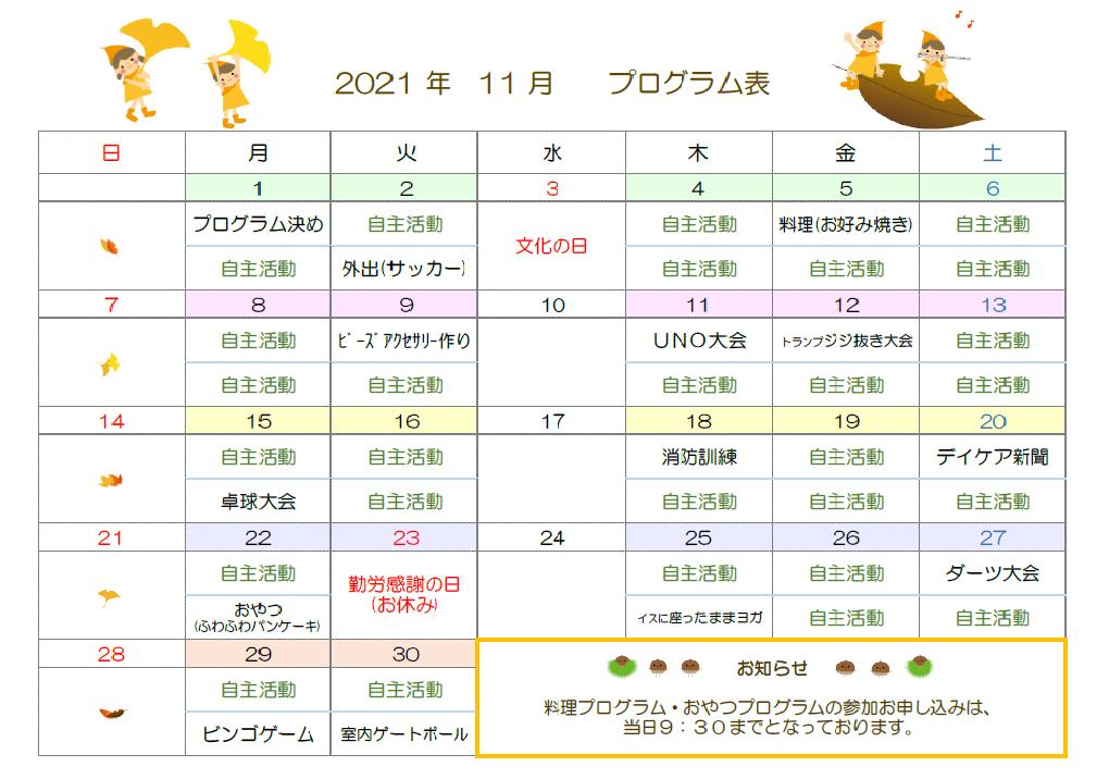 11月のプログラム