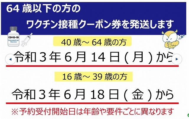 2106010wakuchinku-ponn.jpg