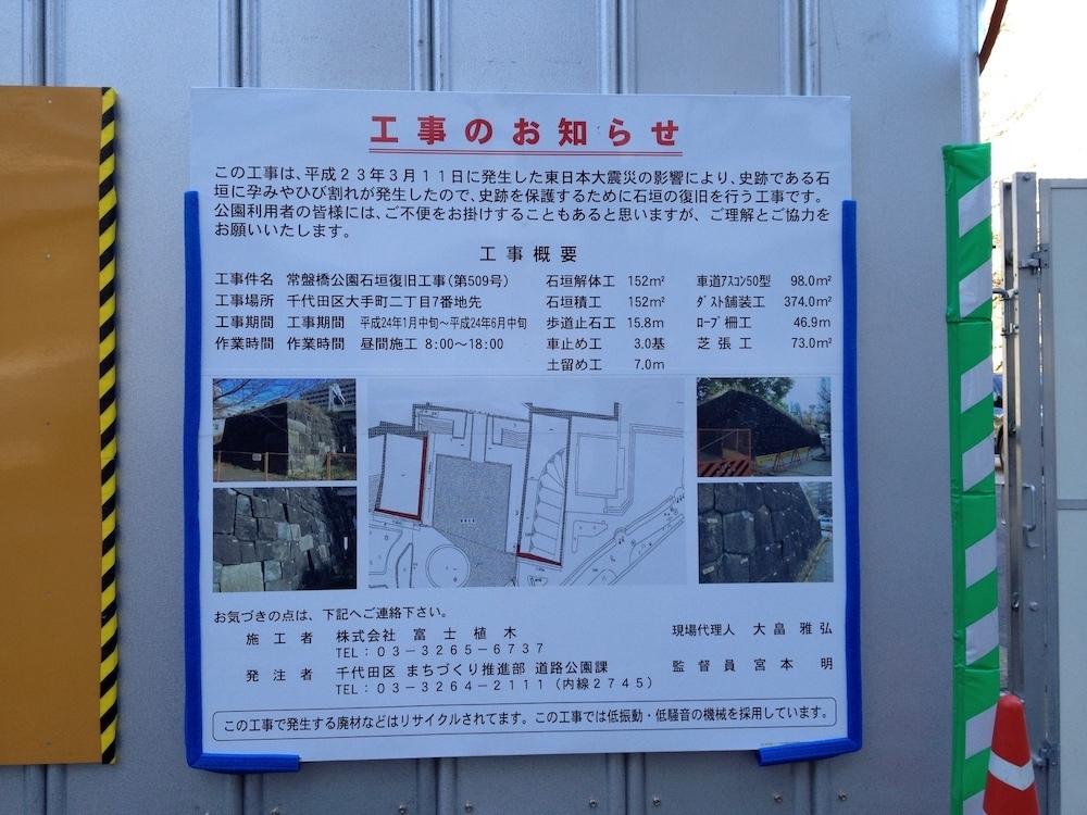 常盤橋公園の工事看板
