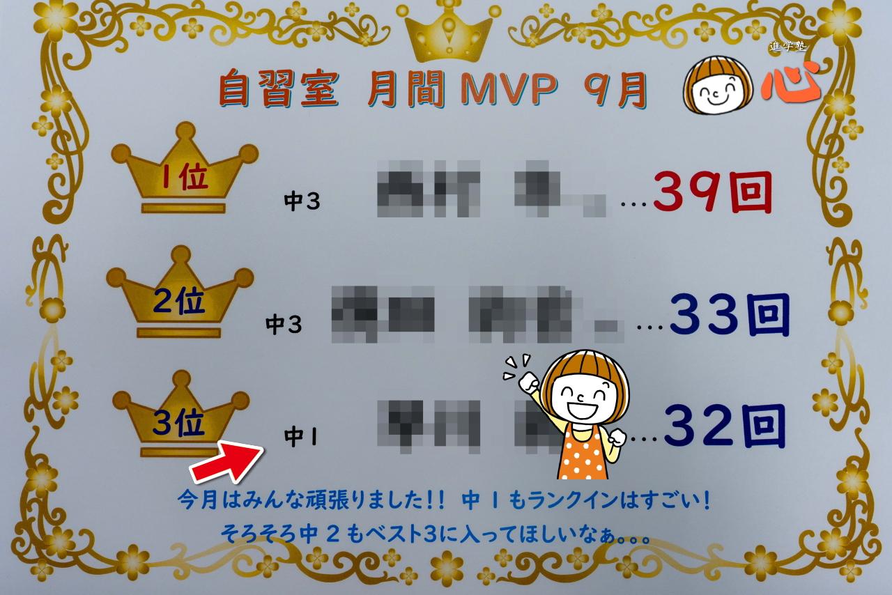 1001自習室MVP