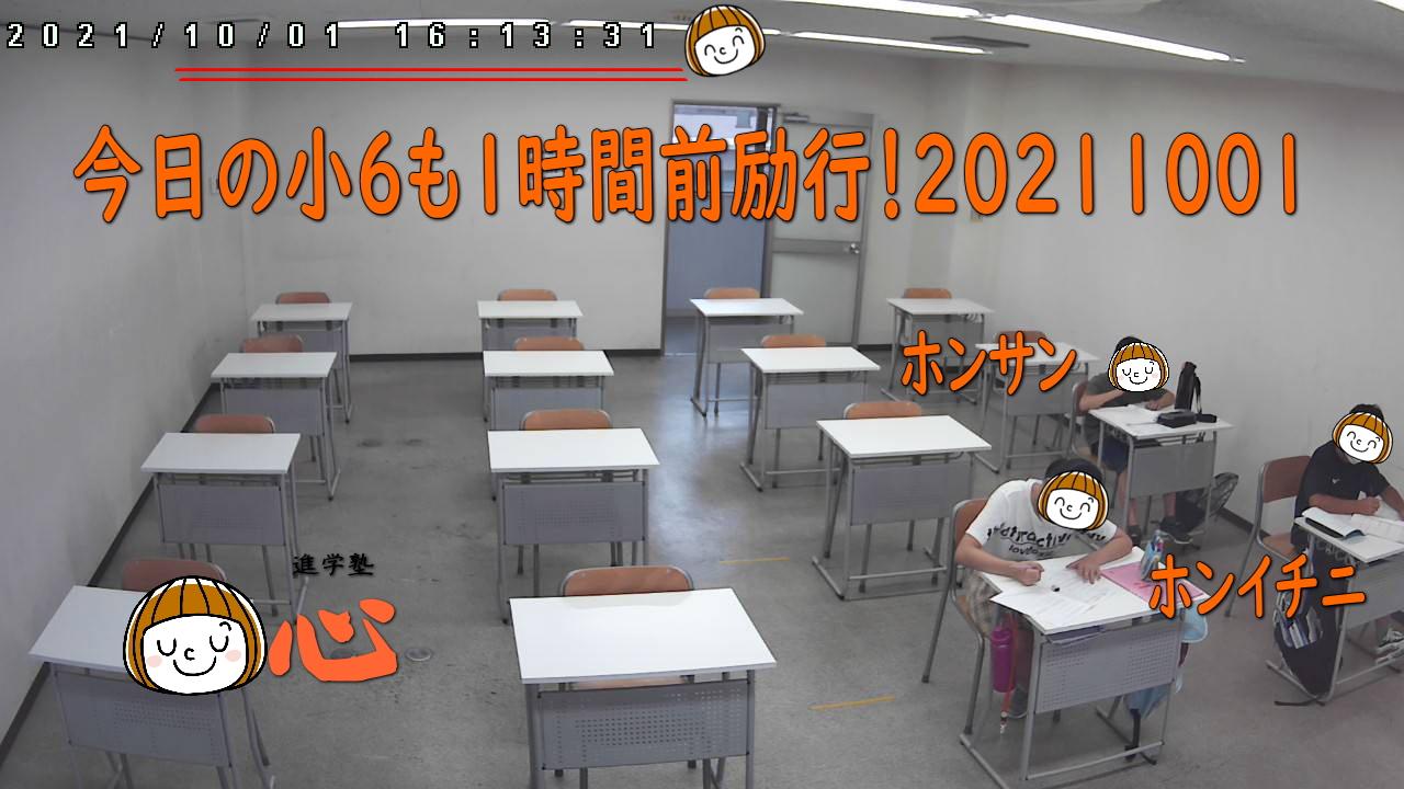 20211001小6