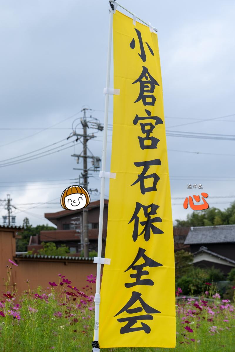 1007小倉宮石保存会
