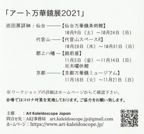 202110AKJ巡回展-2