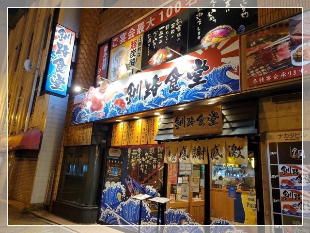 01釧路食堂20210709--640