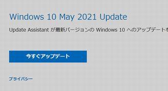 windows1021h1のダウンロード