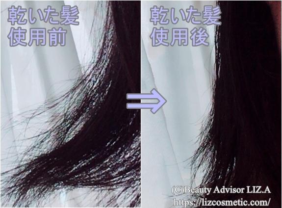 【スティーブンノル】シェイクアンドストレートヘアプライマー