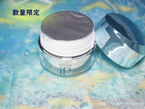 iP インターリンク セラム リフレッシュうるおって涼やかな肌へP5275459s-002