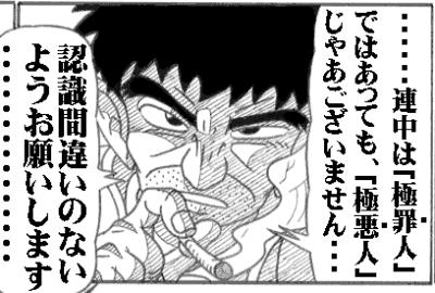 """刑事""""岡さん""""のセリフ"""