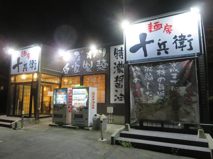 麺房 十兵衛
