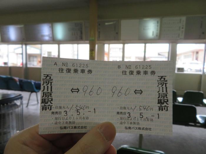 路線バスの乗車券
