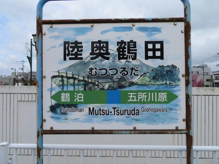 陸奥鶴田駅