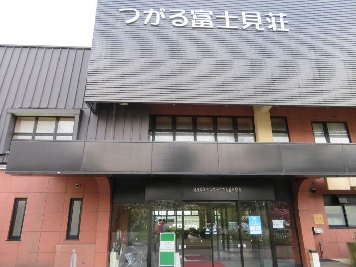 つがる富士見荘