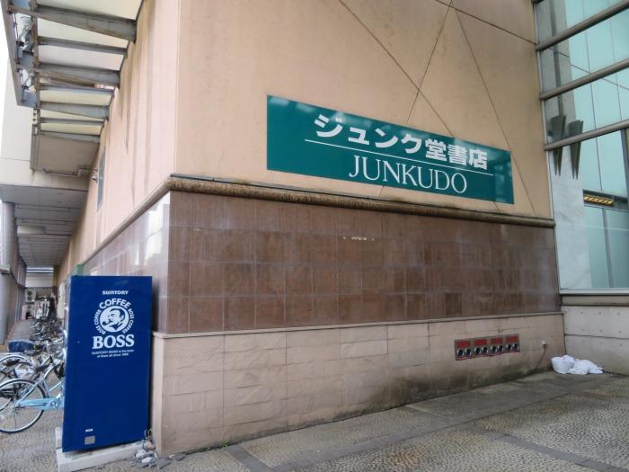ジュンク堂書店