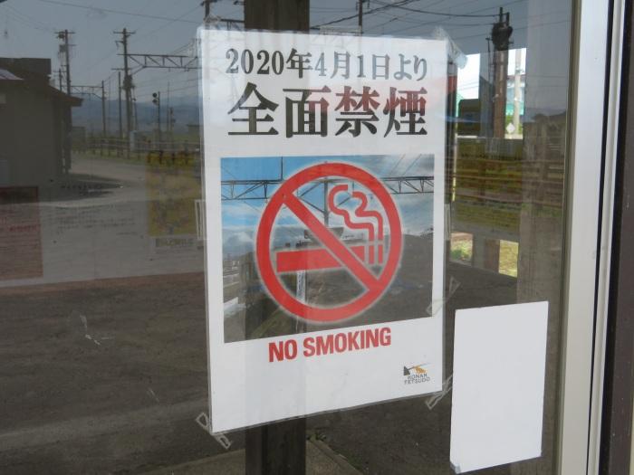 2020年4月1日より全面禁煙