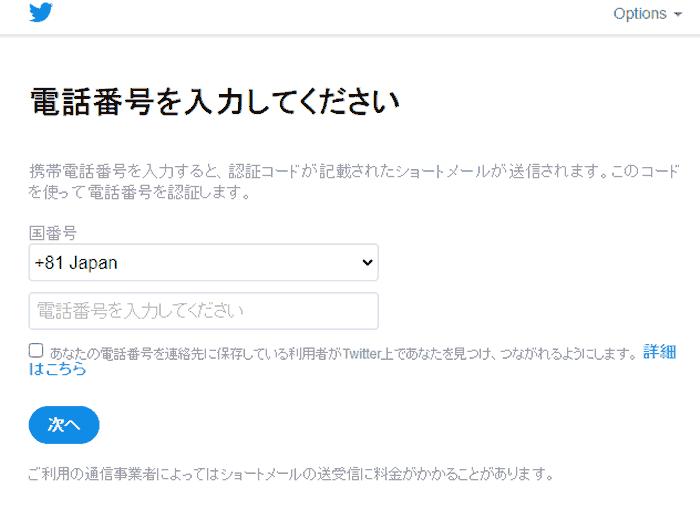 二段目の要求画面