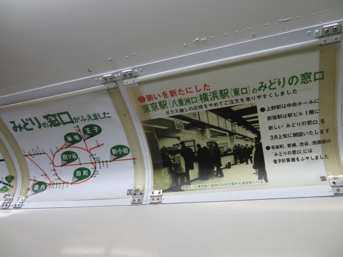 昔の車内広告