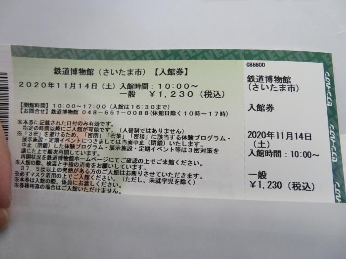 事前購入のチケット