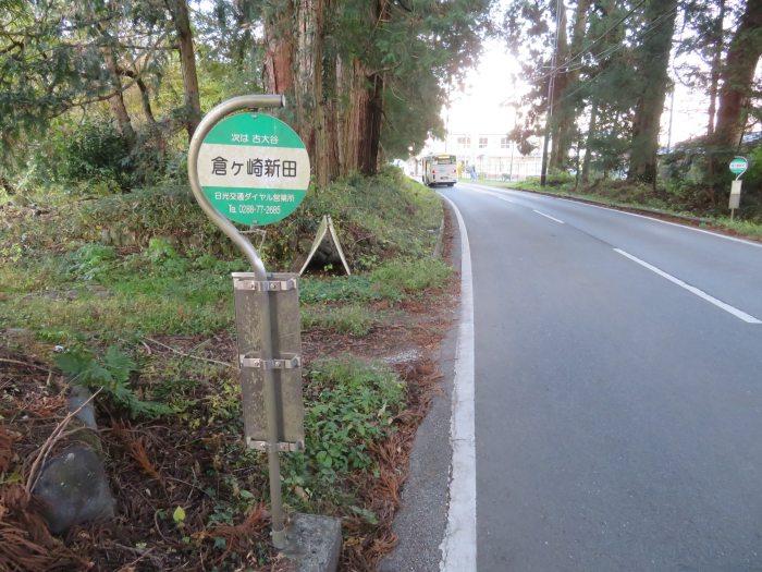 倉ケ崎新田で下車