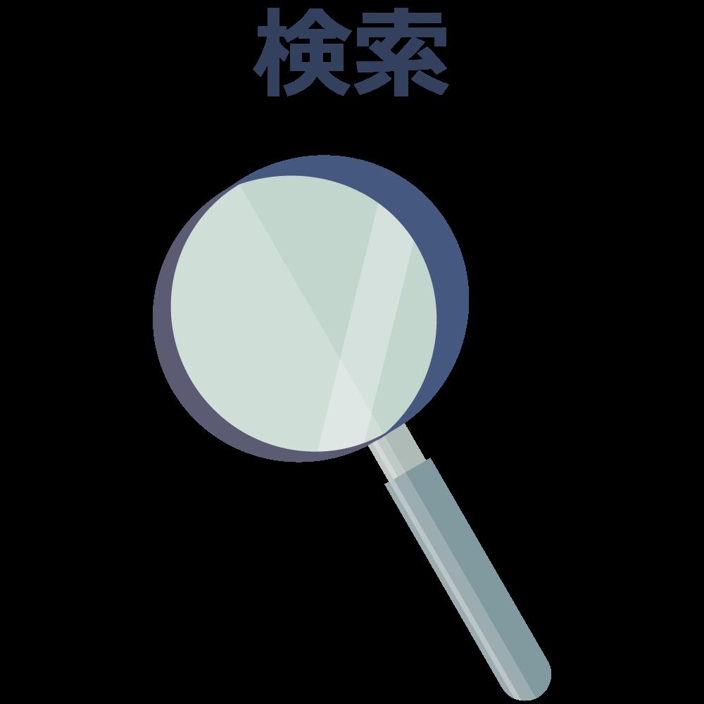 詳細検索のアイコン