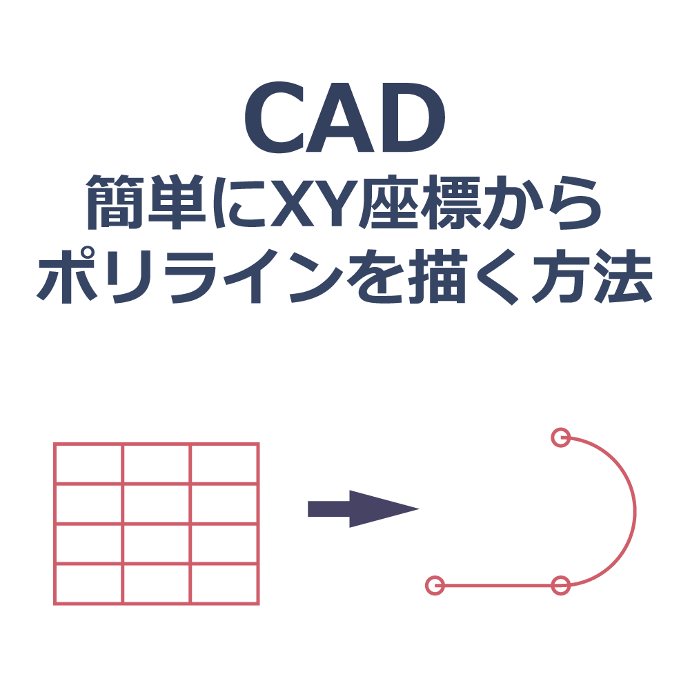 CAD簡単にエクセルのXY座標からポリラインを描く方法