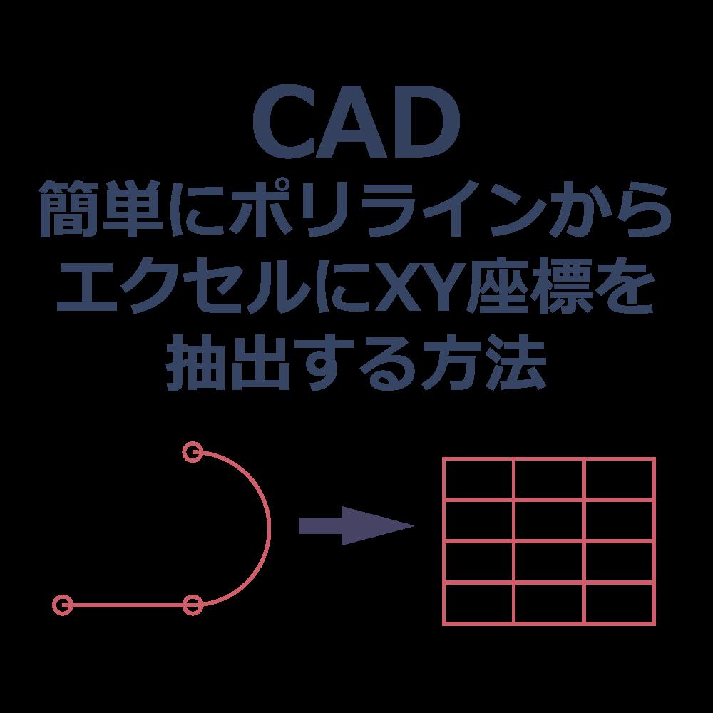 CAD簡単にポリラインからエクセルのXY座標を抽出する方法
