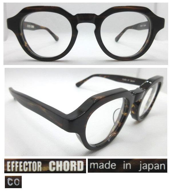 chord コード effector サンプル CO