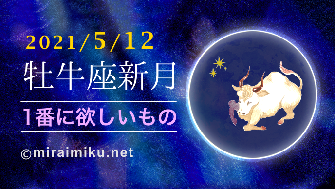 20210512moon_miraimiku0.png