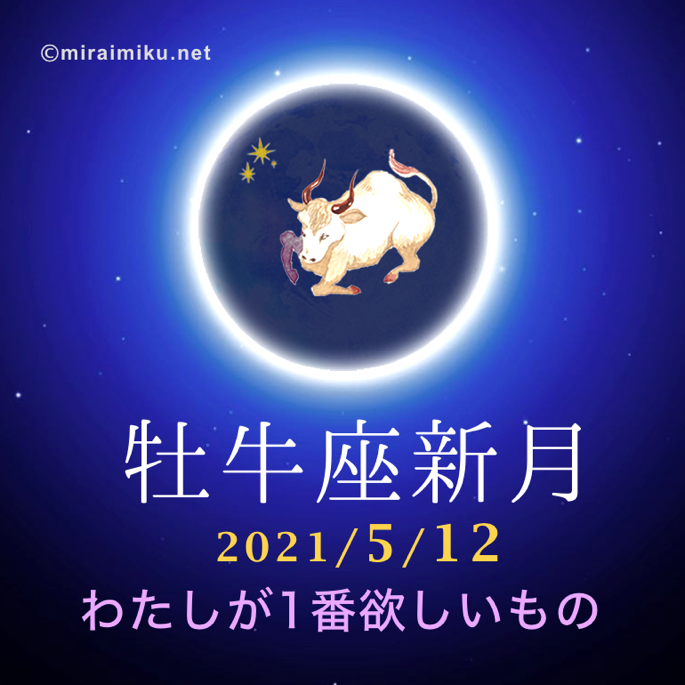 20210512moon_miraimiku1.png