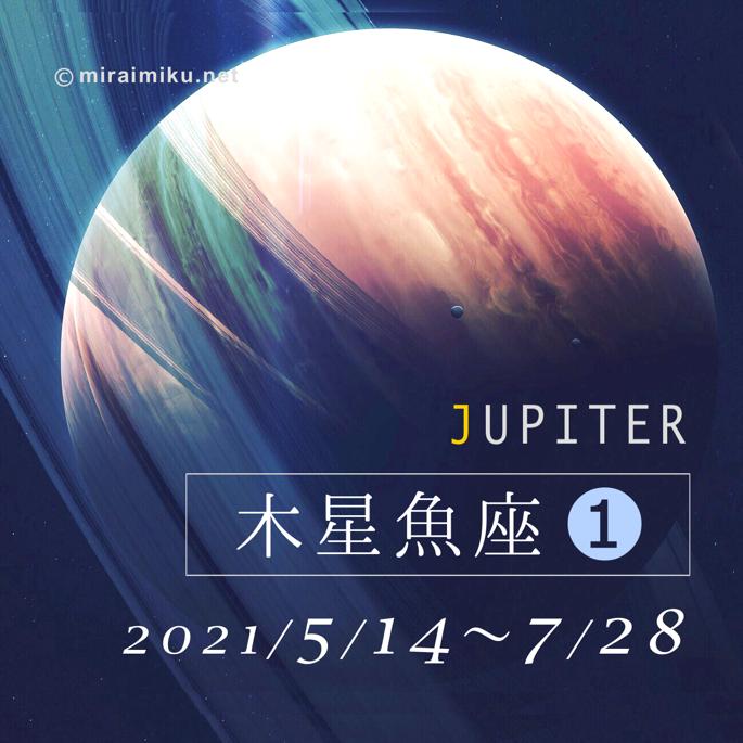 20210514jupiter_miraimiku1.png