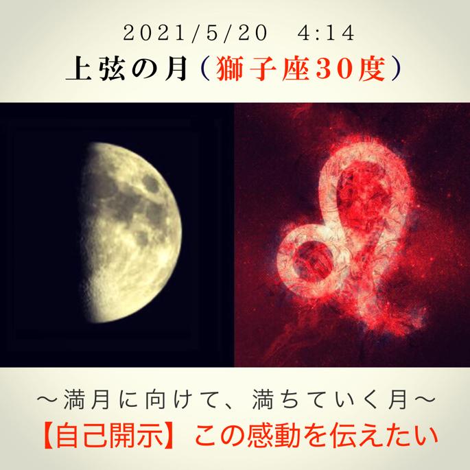 20210520moon1_miraimiku01.png