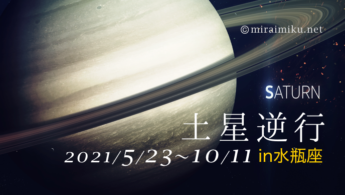 20210523saturn_miraimiku0.png