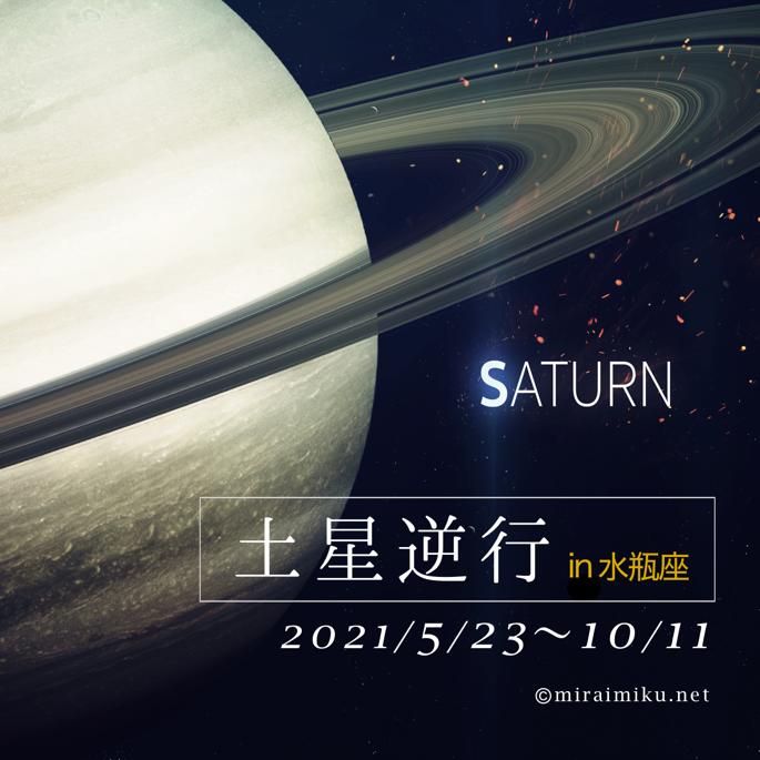 20210523saturn_miraimiku1.png