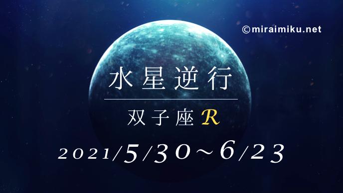 20210530Mercury_miraimiku0.png