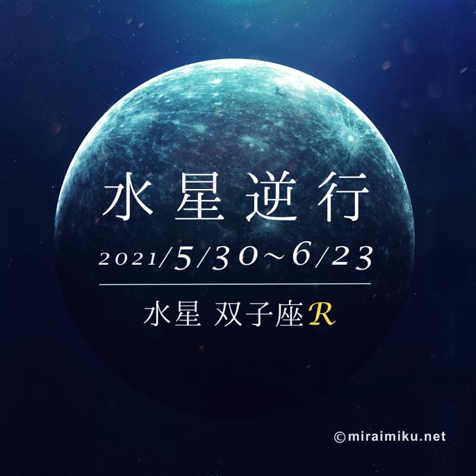 20210530Mercury_miraimiku1.png