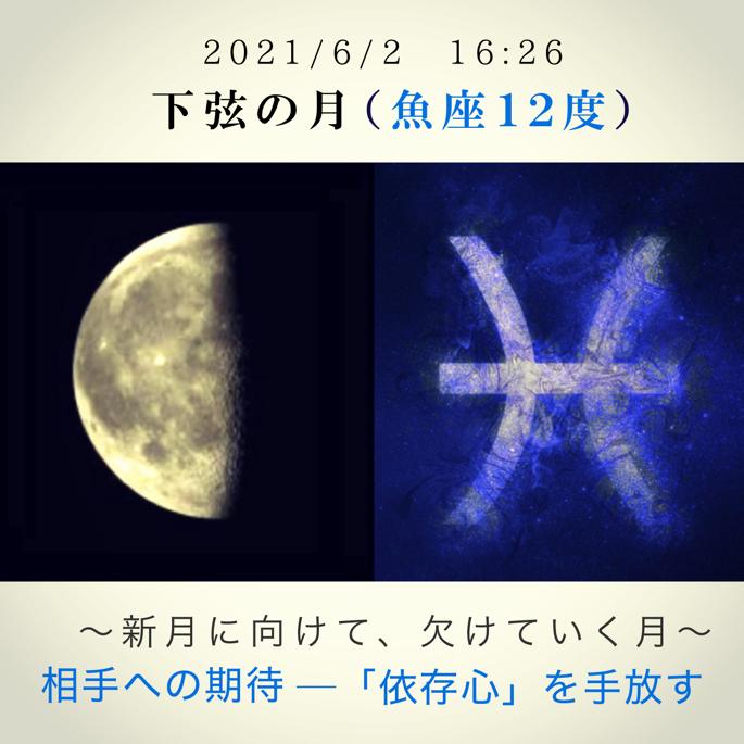 20210602moon_miraimiku1.png