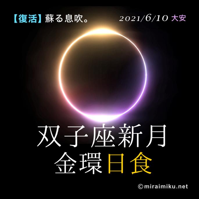 20210610moon1_miraimiku.png