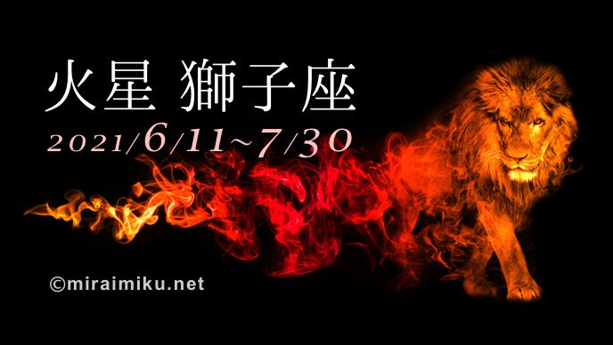20210611leomars_miraimiku.png