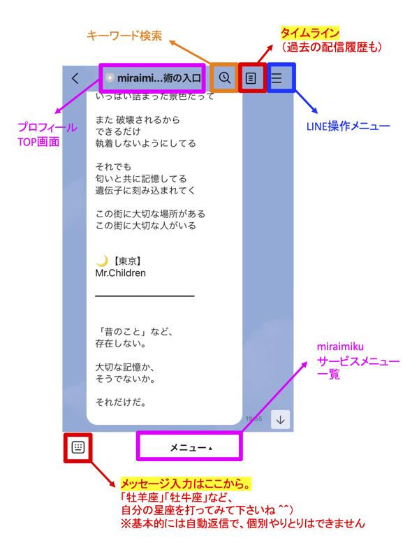 20210617linemenu_miraimiku.png