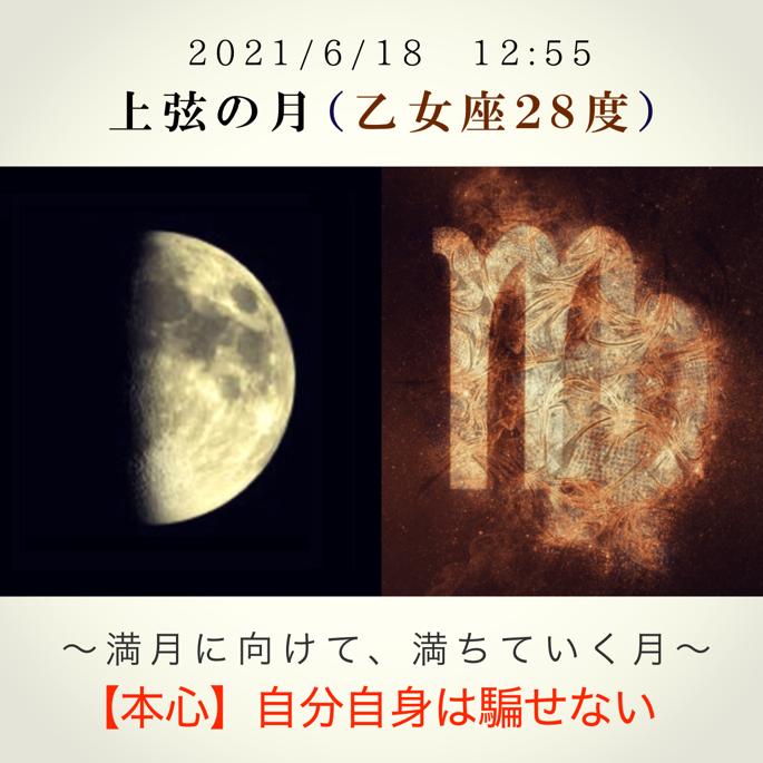 20210618moon1_miraimiku1.png