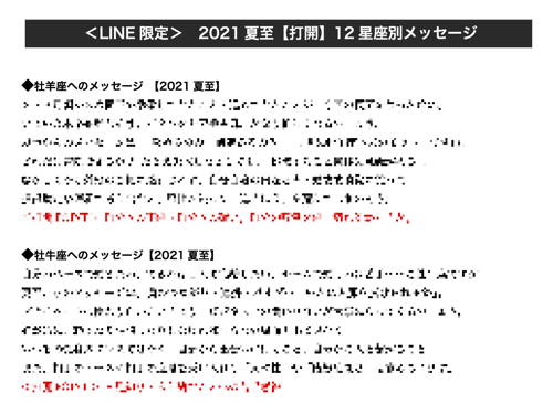 20210621message_miraimiku12.png