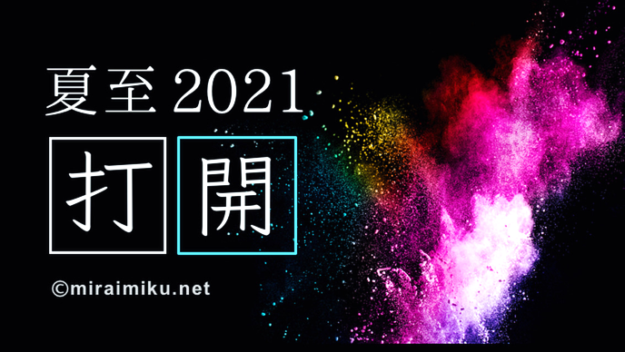 20210218sun_miraimiku.png